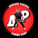 Дневник рыбака