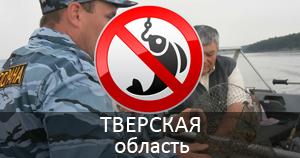 Штрафы за рыбалку 2021 в тверской области
