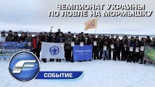 Чемпионат Украины по ловле на мормышку 2017