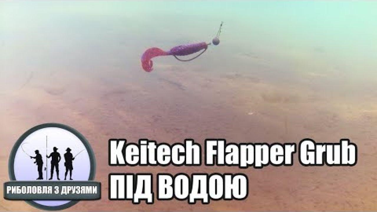Силікон Keitech Flapper Grub. ПІД ВОДОЮ