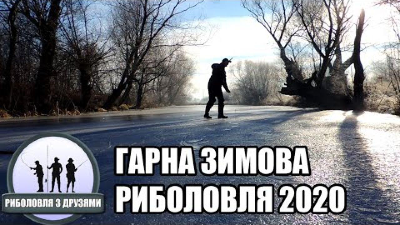 Гарна зимова риболовля. Сезон 2020 з льоду відкрито