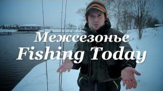 Межсезонье. Микроджиг. Окунь и Форель - Fishing Today