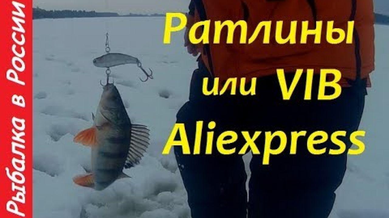 Зимние ратлины или VIB Ловля окуня на ратлины с Алиэкспресс