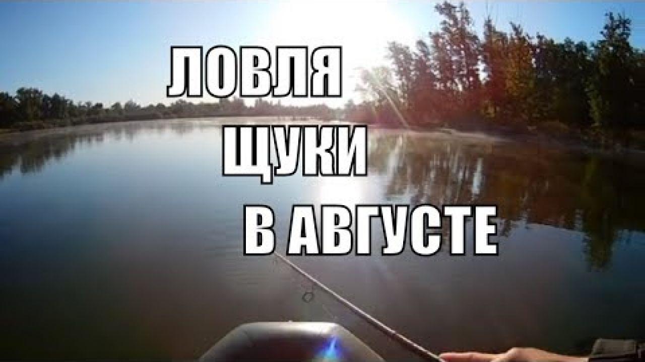 Рыбалка на щуку в Августе с лодки