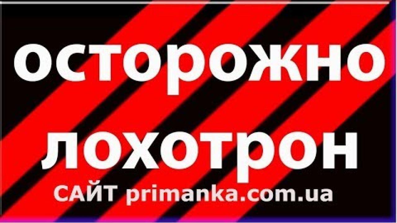 Не покупайте рыболовные товары на сайте primanka.com.ua!!!!!