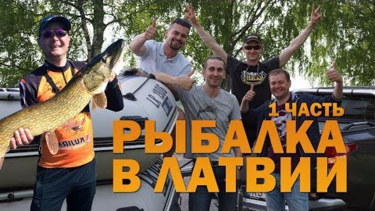 Рыбалка в Латвии на границе с Эстонией, трофейное озеро Буртниеку (1 часть)