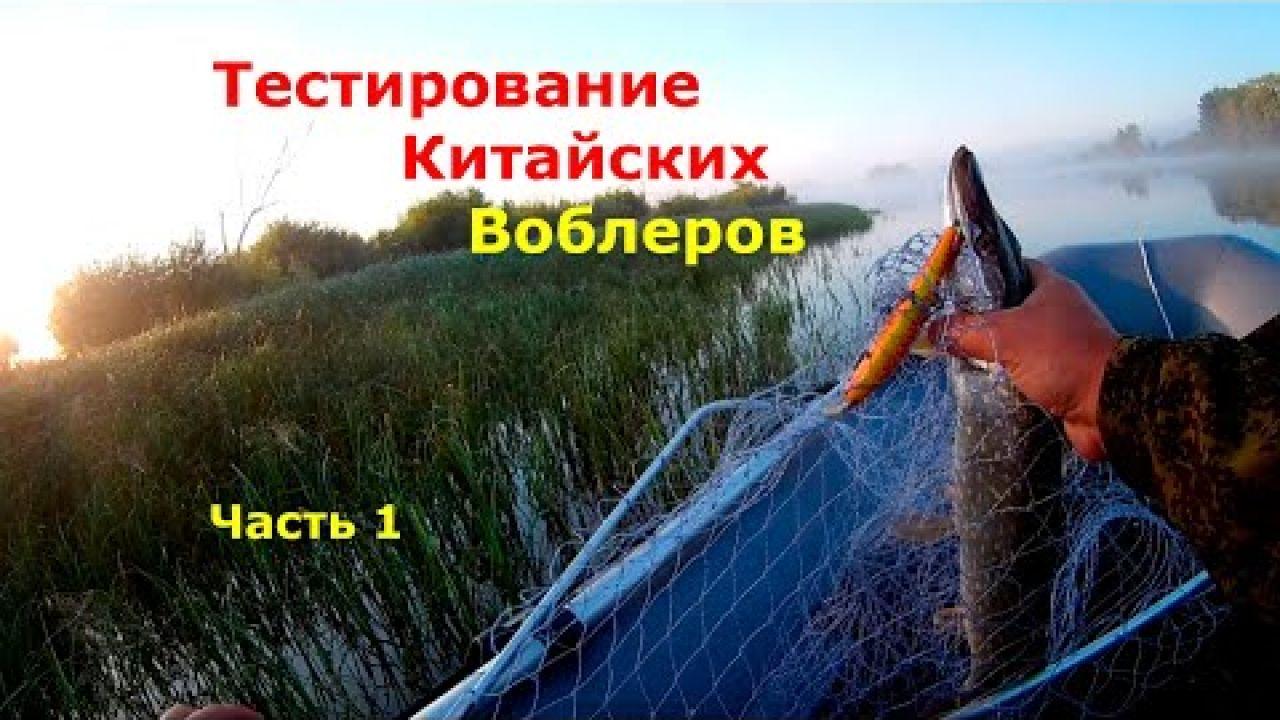 Смотри, ловля щуки на спиннинг на китайский воблер
