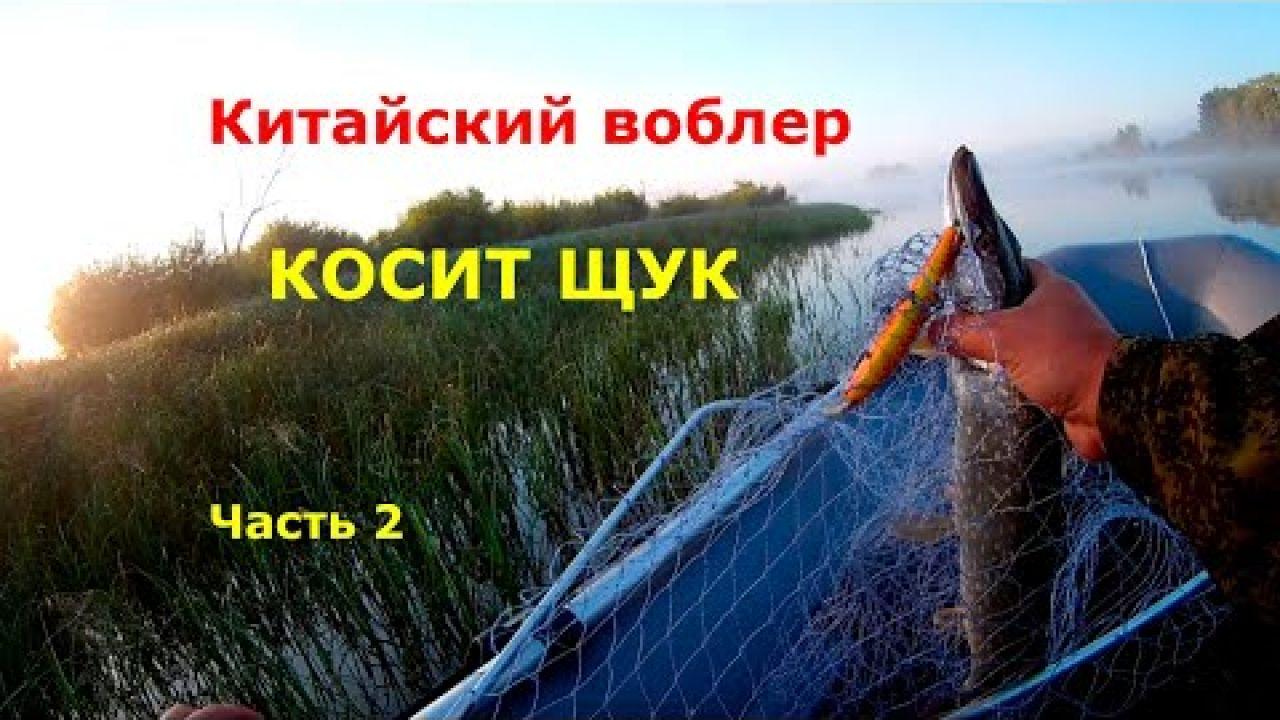 Смотри, как ловить щуку, ловля щуки на китайский воблер TsuYoki, китайский воблер косит щук
